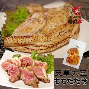 鶏肉タタキ 天草大王 モモタタキ1枚単品 200g以上(個体により異なります)|shopamakusa