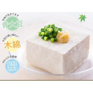 国産大豆 まこと屋 豆腐 選べる3種(青大豆のおぼろ豆腐250g、木綿豆腐300g、絹豆腐300g)|shopamakusa