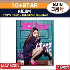 10+STAR (TENASIA) 3月号 (2018) 表紙画報:チョンハ / iKON / GOLDENCHILD/SUZY /ゆうメール発送/代引不可/1次予約/送料無料|shopandcafeo