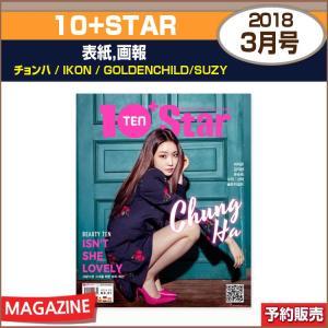 10+STAR (TENASIA) 3月号 (2018) 表紙,画報:チョンハ / iKON / GOLDENCHILD/SUZY /日本国内発送/1次予約 shopandcafeo