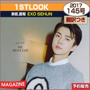 1STLOOK 145号 表紙,画報 EXO SEHUN / 日本国内発送/1次予約 shopandcafeo