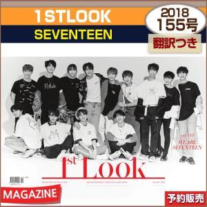 1STLOOK 155号 (2018) SEVE...の商品画像