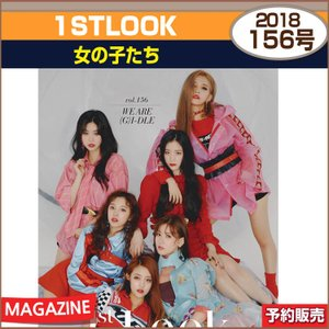 1stlook 156号 (2018) 女の子たち(GI-DLE) / 1次予約|shopandcafeo
