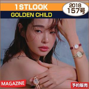 1stlook 157号 (2018) 画報:GOLDEN CHILD / 1次予約|shopandcafeo