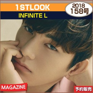 1st look 158号 (2018) 表紙画報:INFINITE L/ 1次予約|shopandcafeo