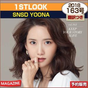 1STLOOK 163号(2018) 表紙画報インタビュー:SNSD YOONA / 1次予約 / 和訳つき|shopandcafeo