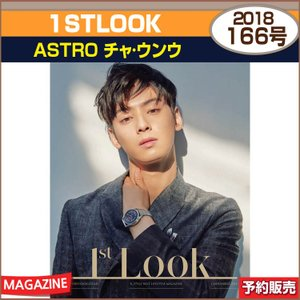 1STLOOK 166号(2018) 表紙,画報:ASTRO チャ・ウヌ / 1次予約|shopandcafeo