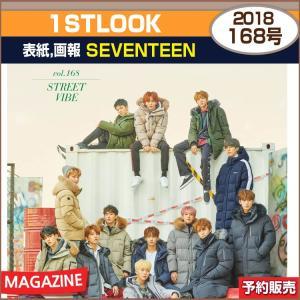 1STLOOK 168号 (2018) 表紙,画報 : SEVENTEEN / 1次予約|shopandcafeo