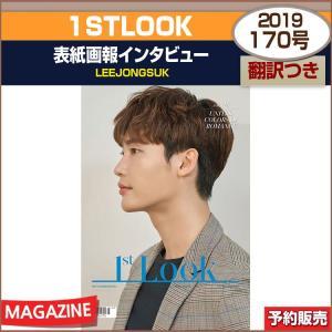1STLOOK 170号(2019) 表紙画報インタビュー:LEEJONGSUK / 和訳つき / 1次予約 shopandcafeo