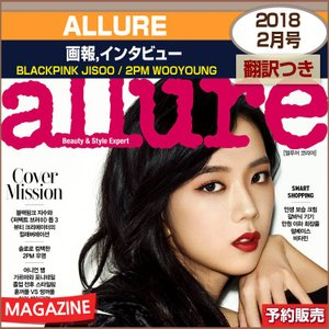 ALLURE 2月号 (2018) BLACKPINK JISOO / 2PM WOOYOUNG/ 翻訳付 /日本国内発送|shopandcafeo