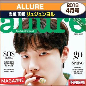 ALLURE 4月号 (2018) 表紙,画報:リュジュンヨル /日本国内発送 / 1次予約|shopandcafeo