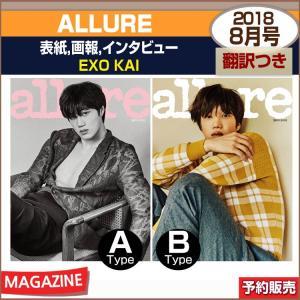 2種選択/ALLURE 8月号 (2018) 表紙画報インタビュー : EXO KAI / 2次予約 / 和訳つき/初回ポスター終了 shopandcafeo
