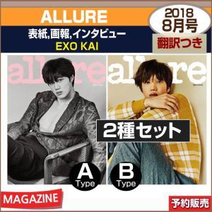 2種セット/ALLURE 8月号 (2018) 表紙画報インタビュー : EXO KAI / 2次予約 / 和訳つき/初回ポスター終了 shopandcafeo