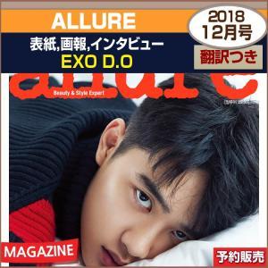 ALLURE 12月号 (2018) 表紙,画報,インタビュー : EXO D.O /  日本国内発送/1次予約|shopandcafeo