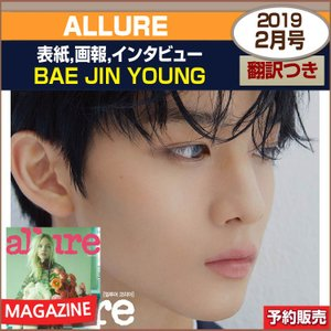 ALLURE 2月号 (2019) 表紙,画報,インタビュー : BAE JIN YOUNG / 和訳つき / 1次予約 shopandcafeo