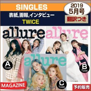 3種選択 / ALLURE 5月号 (2019) 表紙,画報,インタビュー:TWICE shopandcafeo