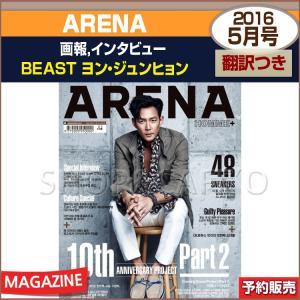 【2次予約】ARENA 5月号(2016) 画報インタビュー : BEAST ヨン・ジュンヒョン【日本国内発送】|shopandcafeo