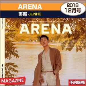 ARENA 12月号 (2018) 画報 : JUNHO /  日本国内発送/1次予約|shopandcafeo