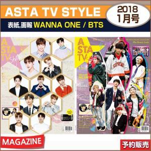 ASTA TV 1月号(2018)(Vol.117) 表紙画報 WANNA ONE/BTS /日本国内発送/ゆうメール発送/代引不可/1次予約/送料無料 shopandcafeo
