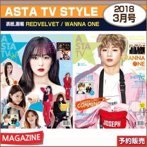 ASTA TV 3月号(2018)(Vol.118) 表紙画報 REDVELVET/WANNAONE /日本国内発送/1次予約|shopandcafeo