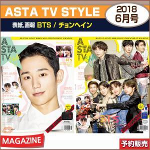 ASTA TV STYLE 6月号(2018) 表紙,画報 :BTS / チョンヘイン / 1次予約 shopandcafeo