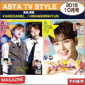 ASTA TV STYLE 10月号(2018) 表紙画報 :KANGDANIEL / HWANGMINHYUN  / 1次予約|shopandcafeo