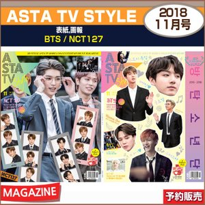 ASTA TV STYLE 11月号(2018) 表紙画報 :BTS / NCT127 / 1次予約|shopandcafeo