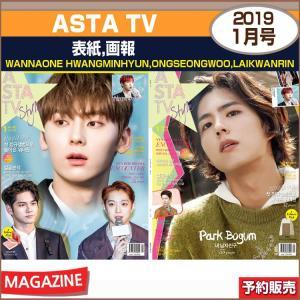 ASTA TV 1月号 (2019) 表紙,画報 : WANNAONE HWANGMINHYUN,ONGSEONGWOO,LAIKWANRIN / 1次予約 shopandcafeo