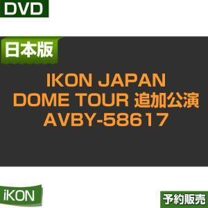 DVD/iKON JAPAN DOME TOUR 追加公演/AVBY-58617/1次予約 shopandcafeo