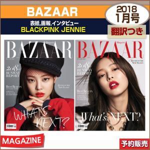 表紙2種ランダム/BAZAAR 1月号(2018) 表紙画報インタビュー : BLACKPINK JENNIE / 1次予約 /日本国内発送|shopandcafeo