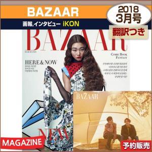 翻訳つき/BAZAAR 3月号 (2018) 画報,インタビュー : iKON/ 日本国内発送 / 1次予約|shopandcafeo