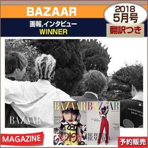 BAZAAR 5月号(2018) 画報インタビュー : WINNER / 1次予約 /日本国内発送/|shopandcafeo