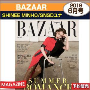 BAZAAR 6月号 (2018) 表紙SNSDユナ画報インタビューユナ&SHINee MINHO / 1次予約
