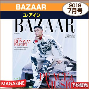 BAZAAR 7月号(2018) 表紙画報:ユ・アイン/1次予約|shopandcafeo