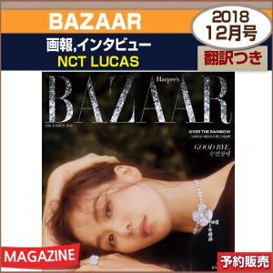 BAZAAR 12月号(2018) 画報,インタビュー : NCT LUCAS /  日本国内発送/1次予約|shopandcafeo