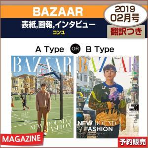 2種選択 / BAZAAR 2月号 (2019) 表紙画報インタビュー : コンユ / 和訳つき / 1次予約 shopandcafeo
