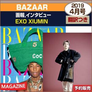 BAZAAR 4月号(2019) 画報インタビュー : EXOシウミン 和訳つき 日本国内発送 1次予約|shopandcafeo