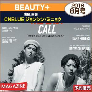 BEAUTY+ 8月号(2018) 表紙,画報:CNBLUE ジョンシン/ミニョク / 日本国内発送/1次予約|shopandcafeo