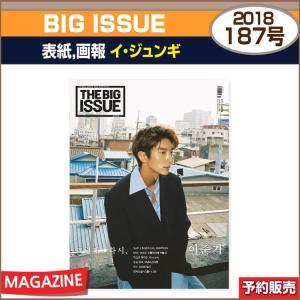 BIGISSUE 187号 (2018) 表紙画報:イ・ジュンギ / 1次予約|shopandcafeo
