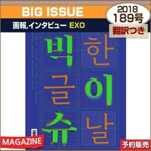 翻訳つき/BIG ISSUE 189号 (2018) 画報インタビュー : EXO / 日本国内発送/1次予約|shopandcafeo