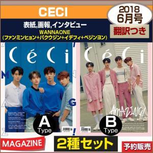 表紙2種セット/CECI 6月号(2018):W...の商品画像