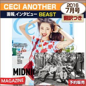 【3次予約】CECI Another 7月号(2016) 画報インタビュー:BEAST【日本国内発送】(初回限定表紙ポスター丸めて発送)|shopandcafeo