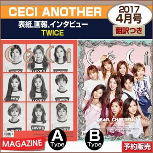 CECI ANOTHER 4月号 (2017) ...の商品画像