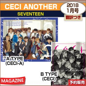 CECI ANOTHER 1月号(2018) 表紙画報インタビュー:SEVENTEEN/ 翻訳付/1次予約 /日本国内発送/初回ポスター丸めて発送 shopandcafeo