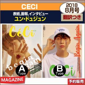 2種ランダム/CECI 8月号(2018)表紙画報:ユン・ドュジュン / 初回ポスター終了/ 2次予約|shopandcafeo
