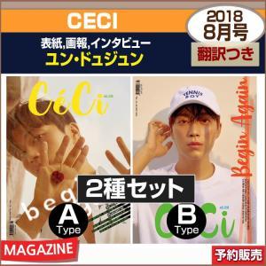 2種セット/CECI 8月号(2018)表紙画報:ユン・ドュジュン / 初回ポスター終了/ 2次予約|shopandcafeo