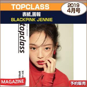 TOPCLASS 4月号 (2019) 表紙画報 BLACKPINK JENNIE 日本国内発送 1次予約 shopandcafeo
