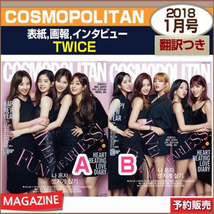 COSMOPOLITAN 1月号(2018) 画報インタビュー  :TWICE/ 翻訳付/1次予約 /ゆうメール発送/代引不可/送料無料/日本国内発送|shopandcafeo