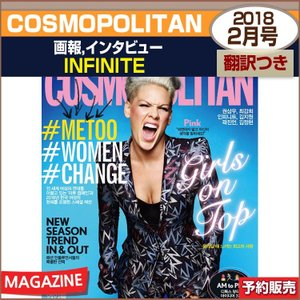 COSMOPOLITAN 2月号 (2018) INFINITE / 翻訳付/1次予約 /日本国内発送|shopandcafeo