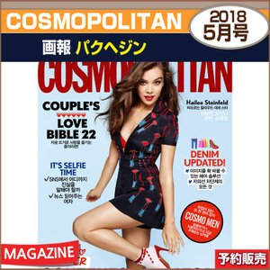 COSMOPOLITAN 5月号(2018) 画報 パクヘジン / 1次予約 /日本国内発送|shopandcafeo